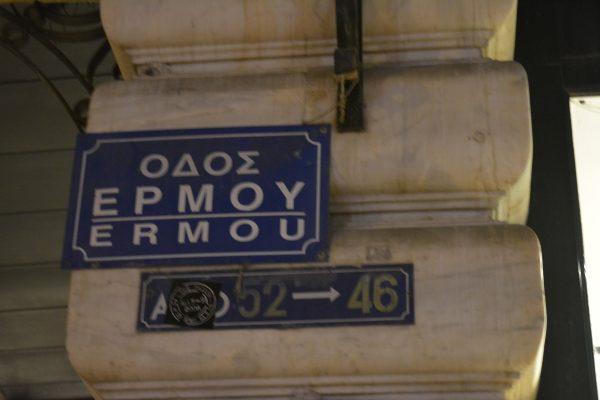 ermou-4